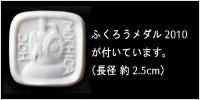 メダル2010