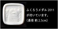メダル2011