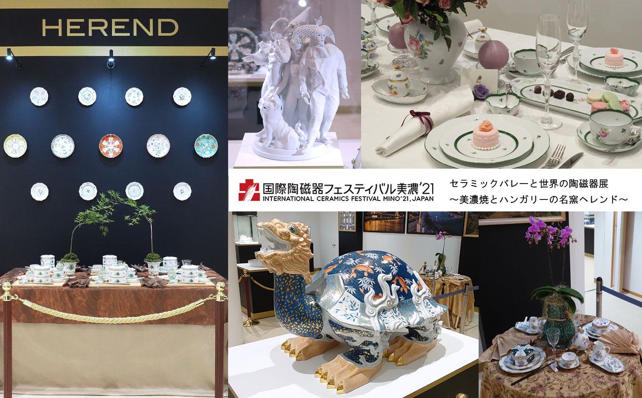 国際陶磁器フェスティバル2021