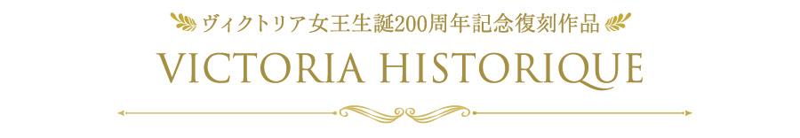 ヴィクトリア生誕200周年タイトル